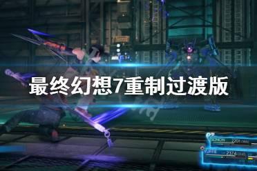 《最终幻想7重制过渡版》雷神拉姆怎么打?雷神拉姆打法心得