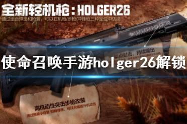 《使命召唤手游》holger26怎么解锁 holger26解锁方式