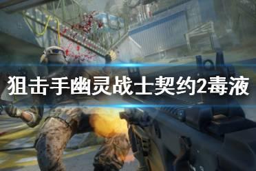 《狙击手幽灵战士契约2》毒液成就怎么做?毒液成就达成心得