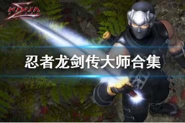 《忍者龙剑传大师合集》忍者敌人怎么对付?忍者敌人打法指南