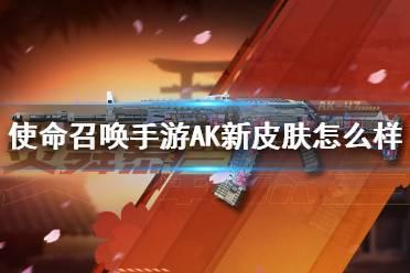 """《使命召唤手游》AK新皮肤怎么样 """"樱花AK""""即将降临战场"""