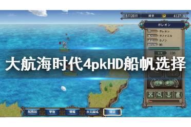 《大航海时代4威力加强版HD》船帆怎么选?船帆选择指南