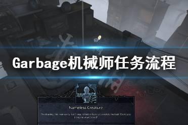 《Garbage》机械师任务怎么做?机械师任务流程