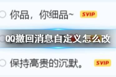 QQ撤回消息自定义怎么改 QQ撤回自定义文字改动