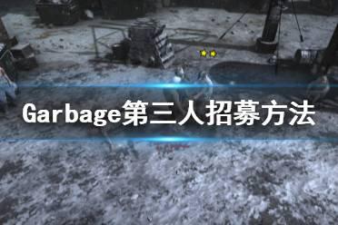 《Garbage》第三人怎么招募?第三人招募方法