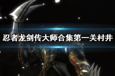 《忍者龙剑传大师合集》第一关村井怎么打?第一关村井打法技巧
