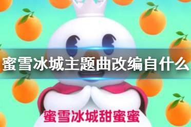 蜜雪冰城主题曲改编自什么 蜜雪冰城甜蜜蜜原曲