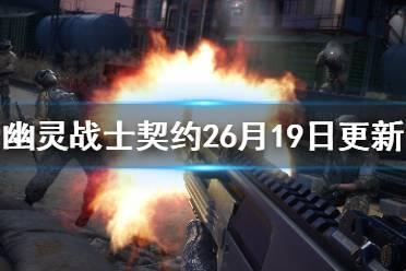 《狙击手幽灵战士契约2》6月19日更新了什么?6月19日更新内容介绍