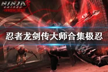 《忍者龙剑传大师合集》极忍怎么打?极忍打法技巧