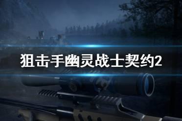 《狙击手幽灵战士契约2》致命交易成就怎么达成?致命交易成就达成指南