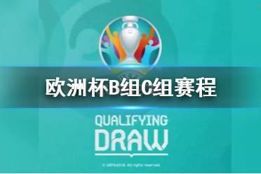 欧洲杯B组C组赛程 热门赛事
