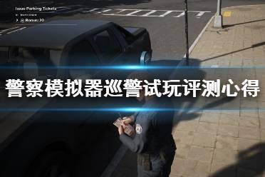 《警察模拟器巡警》值得买吗?试玩评测心得