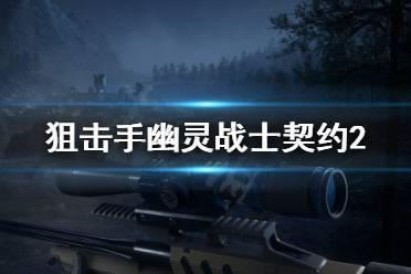 《狙击手幽灵战士契约2》将军成就怎么做?将军成就达成心得