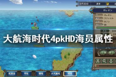 《大航海时代4威力加强版HD》最强人物是谁?全海员初始属性一览