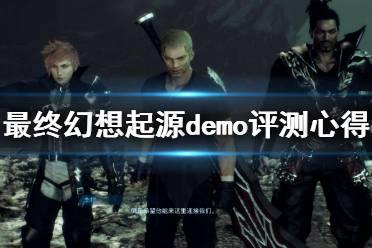 《最终幻想起源》试玩版好玩吗?demo评测心得分享