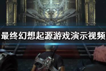 《最终幻想起源》画质效果怎么样?游戏演示视频分享