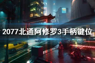 《赛博朋克2077》北通阿修罗3手柄怎么用?北通阿修罗3手柄键位一览
