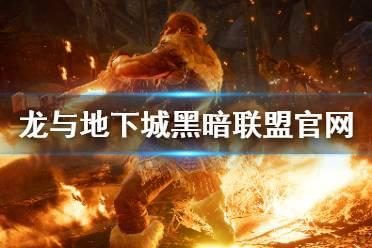 《龙与地下城黑暗联盟》官网是什么?游戏官网地址一览