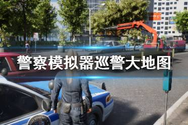 《警察模拟器巡警》地图怎么走?游戏大地图分享