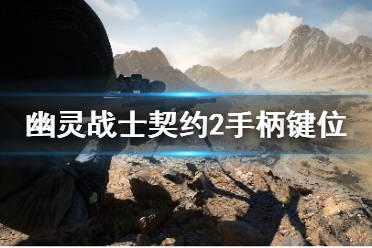 《狙击手幽灵战士契约2》北通阿修罗3手柄怎么用?手柄键位介绍