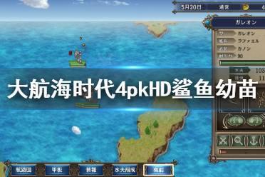 《大航海时代4威力加强版HD》鲨鱼幼苗怎么得?鲨鱼幼苗获得条件