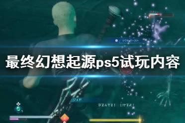 《最终幻想起源》体验版内容有什么?ps5试玩内容分享
