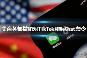 美商务部撤销对TikTok和WeChat禁令