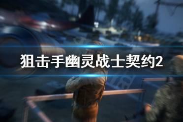 《狙击手幽灵战士契约2》狙击步枪怎么选?狙击步枪挑选心得