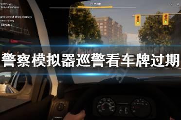 《警察模拟器巡警》怎么看车牌过期?看车牌过期方法介绍
