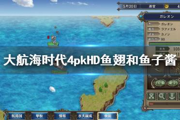 《大航海时代4威力加强版HD》鱼子酱怎么得?鱼翅和鱼子酱选择介绍