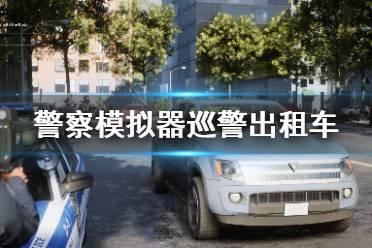 《警察模拟器巡警》怎么分辨出租车?游戏出租车介绍