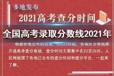 全国高考录取分数线2021年 2021年各地高考分数线发布