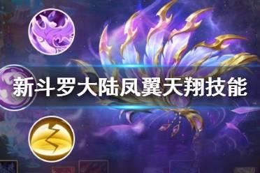 《新斗罗大陆》凤翼天翔什么技能 暗器凤翼天翔效果一览