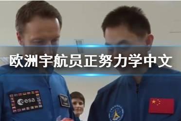 欧洲宇航员正努力学中文 宇航员必备技能