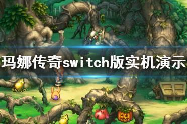 《圣剑传说玛娜传奇》switch画面怎么样?switch版实机演示视频
