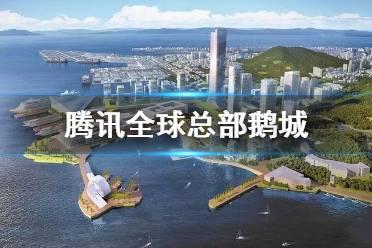腾讯全球总部内网征名鹅城怎么回事 腾讯全球总部企鹅岛