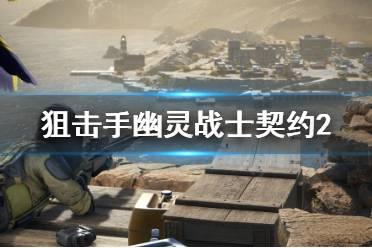 《狙击手幽灵战士契约2》特殊弹药是什么?特殊弹药详解