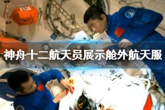 神舟十二航天员展示舱外航天服 航天服套测试