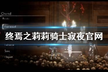 《终结者莉莉骑士的救赎》官网是什么?游戏官网地址一览