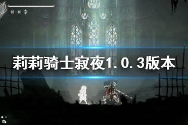 《终结者莉莉骑士的救赎》6月22日更新了什么?1.0.3版本更新内容一览