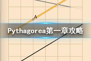 《Pythagorea》第一章攻略 第一章通关攻略大全