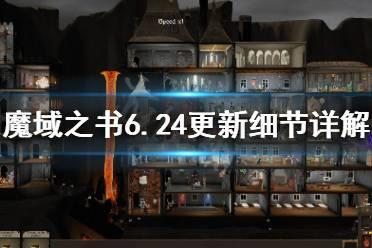 《魔域之书》6.24更新了什么?6.24更新细节详解