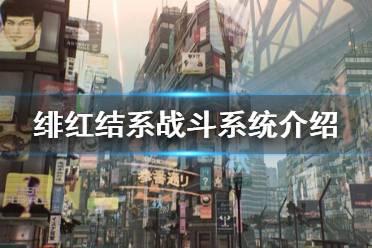 《绯红结系》战斗系统是什么?战斗系统介绍