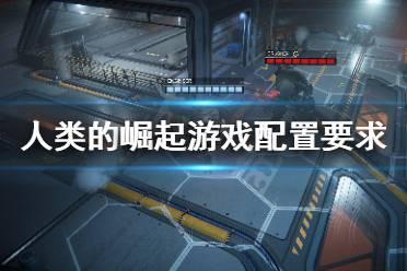 《人类的崛起》游戏配置要求高吗?游戏配置要求一览
