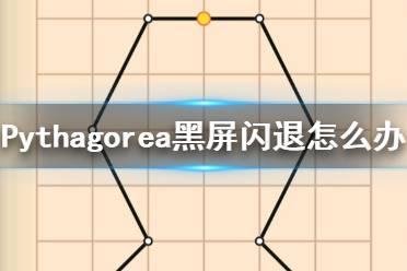 《Pythagorea》黑屏闪退怎么办 黑屏闪退解决方法