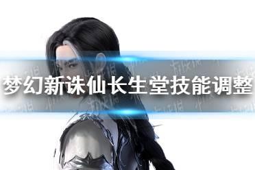 《梦幻新诛仙》长生堂技能调整了什么 长生堂技能调整