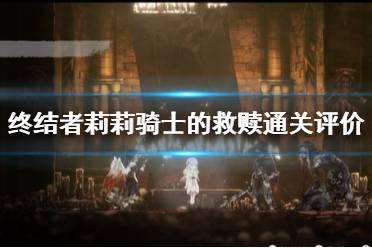 《终结者莉莉骑士的救赎》值得入手吗?正式版通关评价心得
