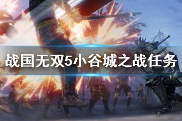 《战国无双5》小谷城之战怎么打?小谷城之战任务攻略分享
