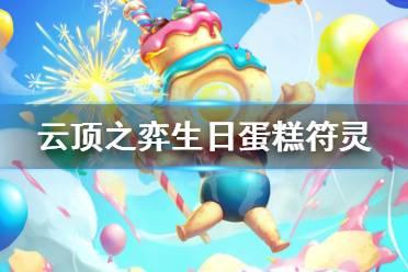 《云顶之弈》生日蛋糕符灵怎么获得?生日蛋糕符灵获得方法介绍