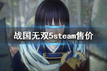 《战国无双5》steam多少钱?steam售价及奖励内容一览